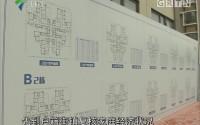 广州:1080户家庭竞争540套经适房