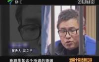"""20170522《法案追踪》""""齐人""""之祸"""