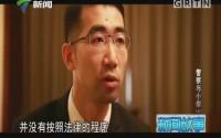 20170522《新闻故事》警察与小偷(上)