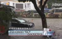 "[HD][2017-05-24]拍案看天下:广州一夜之间变""水塘""你上班迟到了吗?"