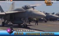 20170510《军晴剧无霸》超级战事:中国发展新型舰载机 助力航母提升战力