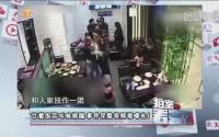 20170517《拍案看天下》女童饭店叫喊被踹事件完整视频被曝光!