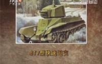 20170518《军晴剧无霸》军晴大揭秘:盘点银幕上威力强大的坦克