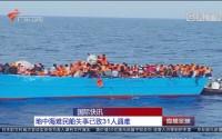 国际快讯:地中海难民船失事已致31人遇难