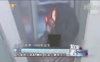 20170518《拍案看天下》囧!为偷钱火烧ATM机 见起火撒尿灭火