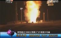 20170517《军晴剧无霸》超级战事:美国接连试射洲际导弹