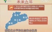 广东:大力推动绿色发展 实现美丽与发展共赢