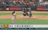 MLB 大都会客场擒巨人