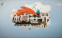 [HD][2017-06-26]体育世界:众古驿道定向大赛选手探寻兰寨古村魅力