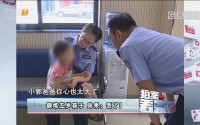 [HD][2017-06-13]拍案看天下:锻炼五岁孩子 结果:丢了!