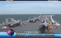 [2017-06-23]军晴剧无霸:超级战事:辽宁舰远航训练 停满舰载机