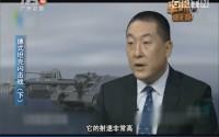 [2017-06-15]军晴剧无霸:军晴大揭秘:德式坦克闪击战(下)