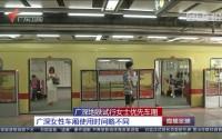 广深地铁试行女士优先车厢 广深女性车厢使用时间略不同
