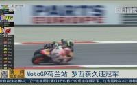 MotoGP荷兰站 罗西获久违冠军
