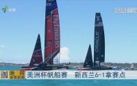 美洲杯帆船赛 新西兰6—1拿赛点