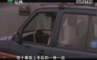 [2017-06-21]天眼追击:魂断街头的专车司机