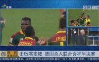 击败喀麦隆 德国杀入联合会杯决赛