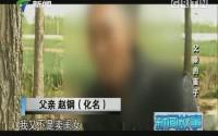 [2017-06-24]新闻故事:父亲的面子