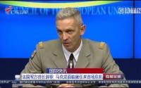 国际快讯:法国军方首长辞职 马克龙面临就任来首场危机