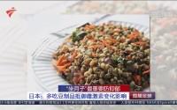 """""""坐月子""""最重要的防抑郁 日本:多吃豆制品抵御雌激素变化影响"""