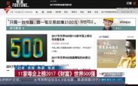 11家粤企上榜2017《财富》世界500强