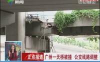 广州一天桥被撞 公交线路调整