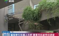 广州:人行天桥中间断裂错位 桥身向西移位2米