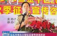 汕头:汕头市举行大型征兵宣传咨询活动