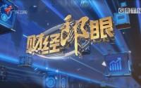 """[HD][2017-07-17]财经郎眼:所罗门的""""门道"""""""