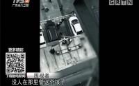 佛山:一男童20楼不慎坠亡 家长呢?