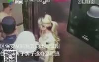 出行安全 山西:俩女子深夜乘电梯 遭歹徒持刀抢劫