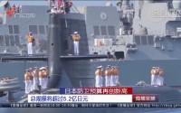 日本防卫预算再创新高 总规模将超过5.2亿日元