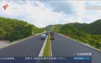 兴华高速预计9月底通车 广州至梅州可节省半小时