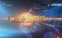 [HD][2017-07-21]广东新闻联播:胡春华主持召开省委常委会议 认真贯彻落实全国金融工作会议精神