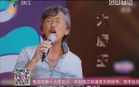 林子祥唱足40年不言退 希望更多年轻人听懂他的歌