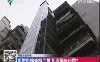 旧楼加装电梯:新型电梯亮相广州 能否解决问题?