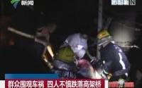 中山:群众围观车祸 四人不慎跌落高架桥