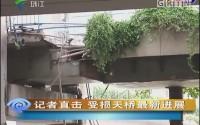 记者直击 受损天桥最新进展