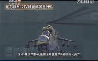 [2017-07-21]军晴剧无霸:军晴解码:直升机之战