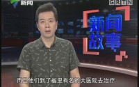 [2017-07-18]新闻故事:要命的小手术(上)