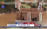 """世界奇葩厕所:让人尴尬让人羞 印尼漂流厕所:""""吃 拉""""共用一条河"""
