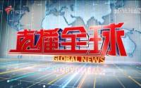 """[HD][2017-07-20]直播全球:中国对""""洋垃圾""""说""""NO!""""中国为什么要进口垃圾?弥补原料不足"""