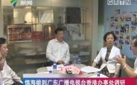 慎海雄到广东广播电视台香港办事处调研