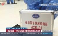 暑运高峰 广州白云机场开展生化涉恐应急演练