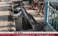 广州黄埔大道:人行天桥惊现大洞 滚滚车流脚下过