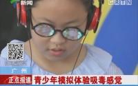 广州:青少年模拟体验吸毒感觉
