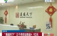 """深圳:""""美通天下""""三个月非法吸金4.7亿元"""