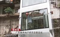 广州下塘西路:新型电梯亮相 两周安装完毕