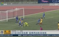 U23亚洲杯预选赛 国青两球胜菲律宾