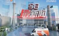 [2017-07-21]今日最新闻:广州黄埔大道:人行天桥惊现大洞 滚滚车流脚下过